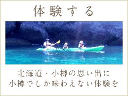 体験する 北海道・小樽の思い出に小樽でしか味わえない体験を