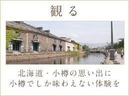 観る 北海道・小樽の思い出に小樽でしか味わえない体験を
