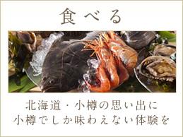 食べる 北海道・小樽の思い出に小樽でしか味わえない体験を