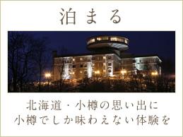 泊まる 北海道・小樽の思い出に小樽でしか味わえない体験を