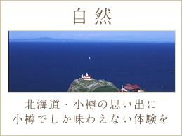 自然 北海道・小樽の思い出に小樽でしか味わえない体験を
