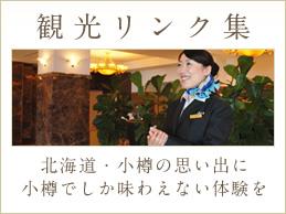 観光リンク集 北海道・小樽の思い出に小樽でしか味わえない体験を