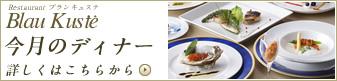 Blau Kuste 今月のディナー 詳しくはこちらから