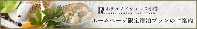 ホテルノイシュロス小樽 HOTEL NEUSHOLSS OTARU ホームページ限定宿泊プランのご案内