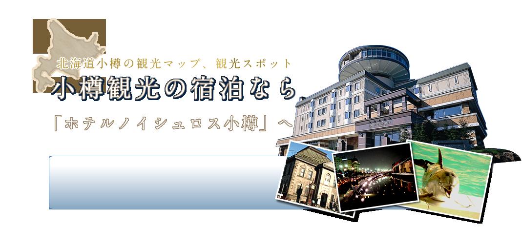 北海道小樽の観光マップ、観光スポット 小樽観光の宿泊なら「ホテル脳州ロス小樽」へ