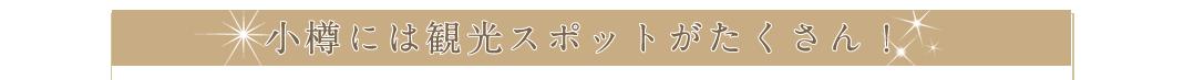 小樽には観光スポットがたくさん!!