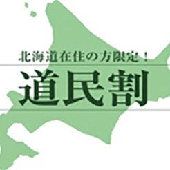 【道民割】道内在住の方向けプラン販売中!