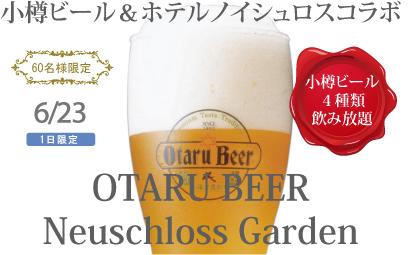 【6月23日限定】小樽ビールとのコラボ企画!初夏のビール会プラン