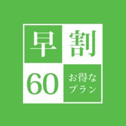 【オフィシャルホームページ限定】早割60プラン