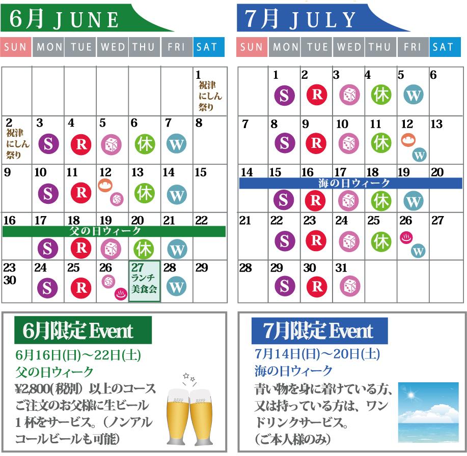 ランチイベントカレンダー