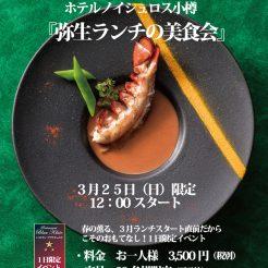【3月25日限定】弥生ランチの美食会開催