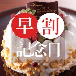 ケーキとスパークリングワイン付!早めの予約で記念日がお得に『記念日早割PLAN』