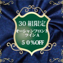 【9月限定!50%OFFで9,250円から】朝食付 人気のオーシャンフロントツイン50%OFFプラン