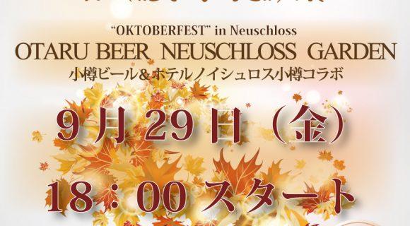 【9月29日限定】小樽ビールコラボ企画「オクトーバーフェスト」ビール会プラン