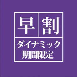 【3,000円割引】11月1日~12月15日限定 早割ダイナミックプラン
