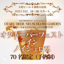 【9月29日限定】小樽ビールコラボ企画「オクトーバーフェスト」ビール会開催