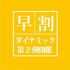 【3,000円割引・30組限定】1月9日~1月31日限定 早割ダイナミック第2弾 海側キャンペーンプラン