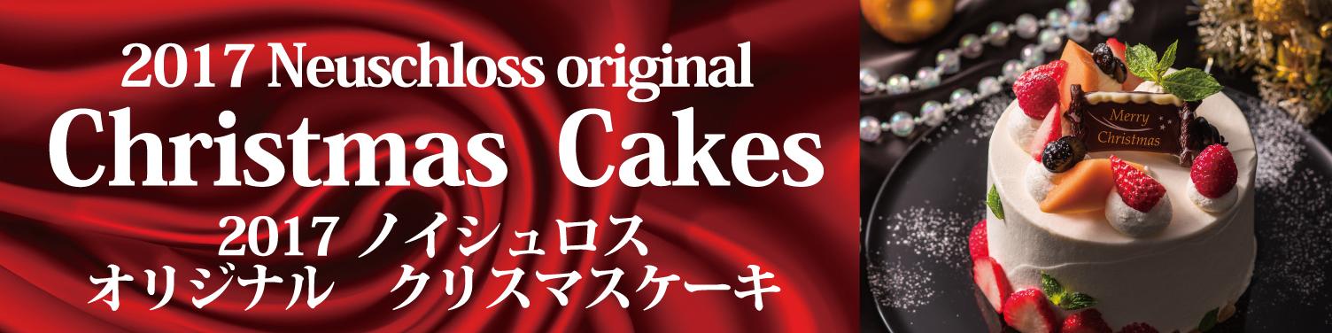 【12月20日~25日】クリスマスケーキ販売開始致しました