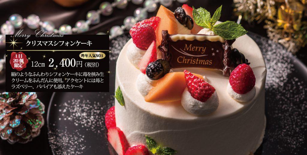 クリスマス ケーキ サンタクロース シフォン フランス ドイツ ワイン 北海道 小樽 函館