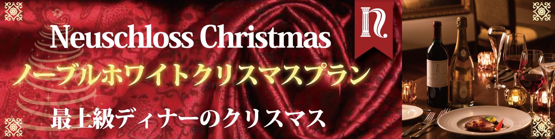 ノーブルホワイトクリスマスプラン