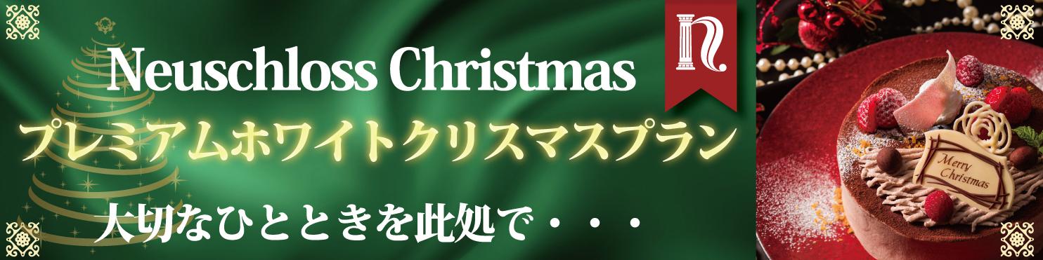 プレミアムホワイトクリスマスプラン