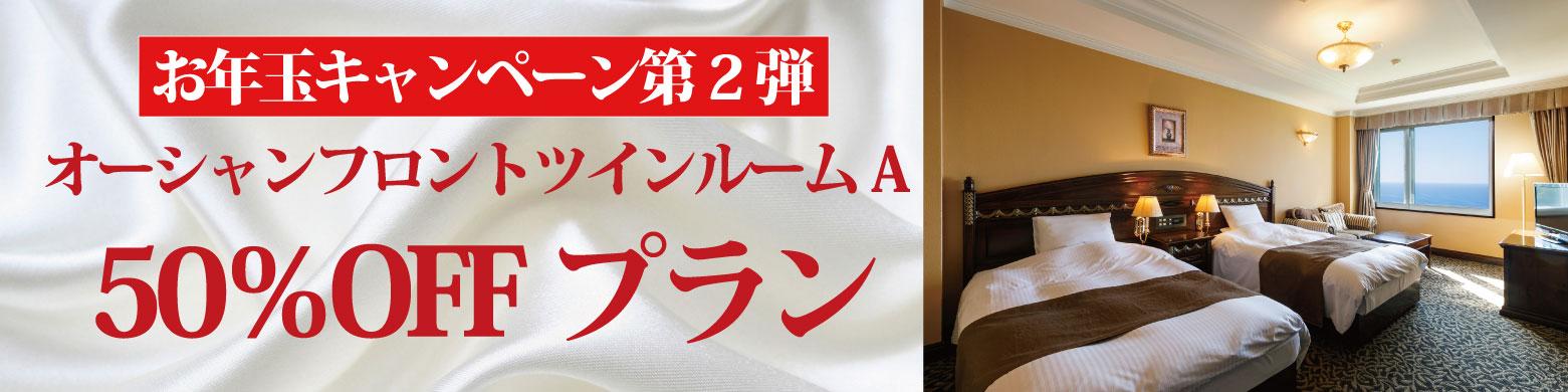 【お年玉キャンペーン第2弾】人気のオーシャンフロントツイン 朝食&レイトチェックアウト付 最大50%OFF