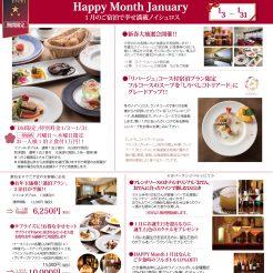 【1月3日より1月31日】1月の宿泊で幸せ満載ノイシュロス!!