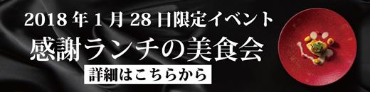 【1月28日限定】感謝ランチの美食会開催!!