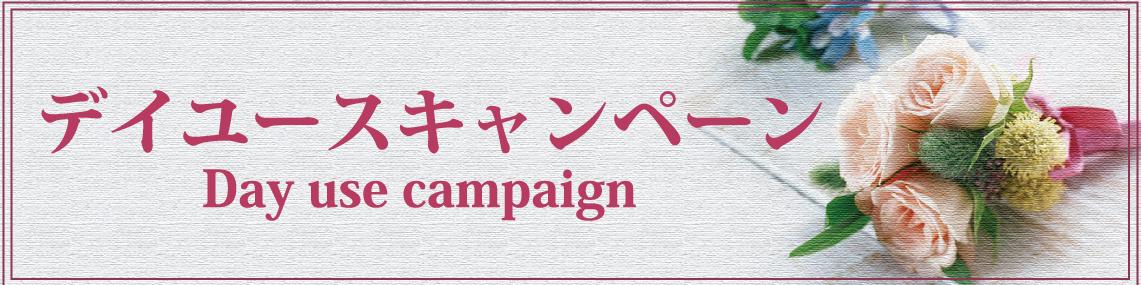 デイユースキャンペーン