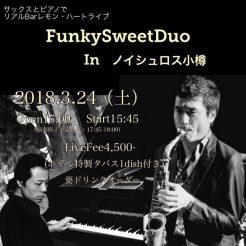【3月24日(土)1日限定ライブ】Funky Sweet Duo In ノイシュロス小樽 ~サックスとピアノでリアルBarレモンハートライブ~