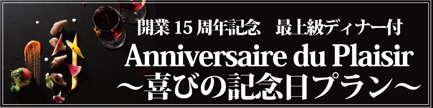 【開業15周年記念】露天風呂付客室 喜びの記念日プラン~Anniversaire du Plaisir~