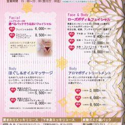 【女性に大人気】期間限定エステキャンペーン!!
