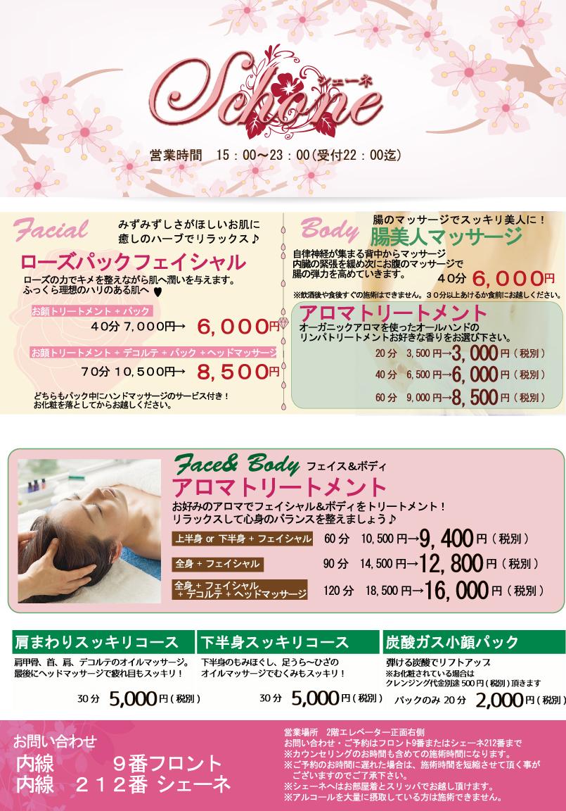 エステ 絶景 美肌 フレンチ 客室露天風呂 小樽 北海道