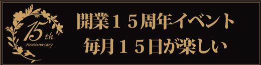 開業15周年イベントスタート