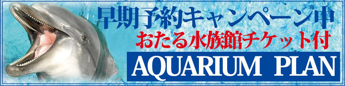 早期予約でお得!おたる水族館チケット付 AQUARIUM PLAN