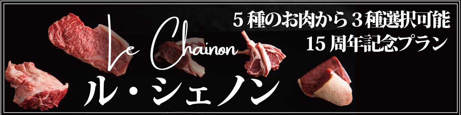 メインのお肉を5種から3種選べる