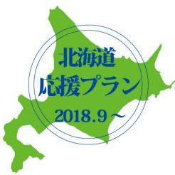 【小樽に泊まって被災地を応援】露天風呂付客室『北海道応援プラン』