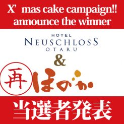 クリスマスケーキキャンペーン再抽選のご報告とお詫び