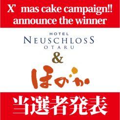 クリスマスケーキキャンペーン当選者発表!
