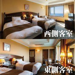 【12月3日~15日限定】両方の景色を楽しめる 素泊り『眺望欲張りプラン』