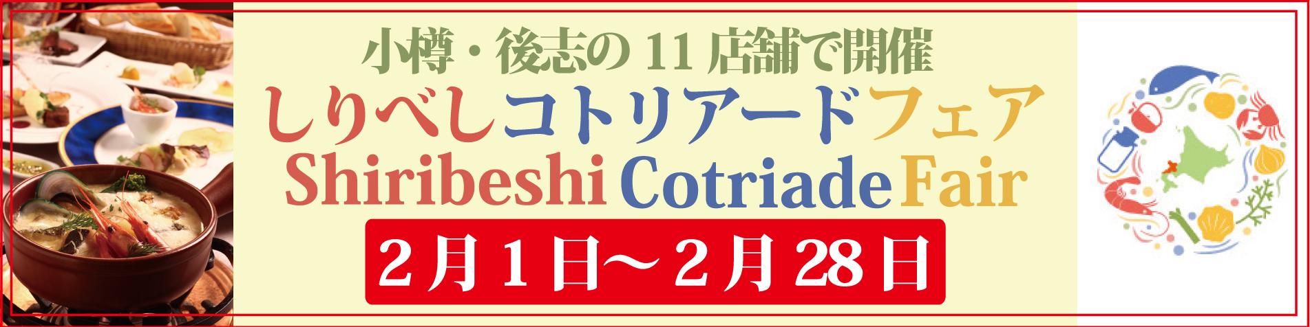 しりべしコトリアードフェア開催(2/1~2/28)