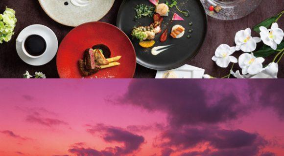 【7月からは5種のお肉から3種のミートセレクト】夕日側客室確約!開業記念プラン ル・シェノン ~ Le chainon ~