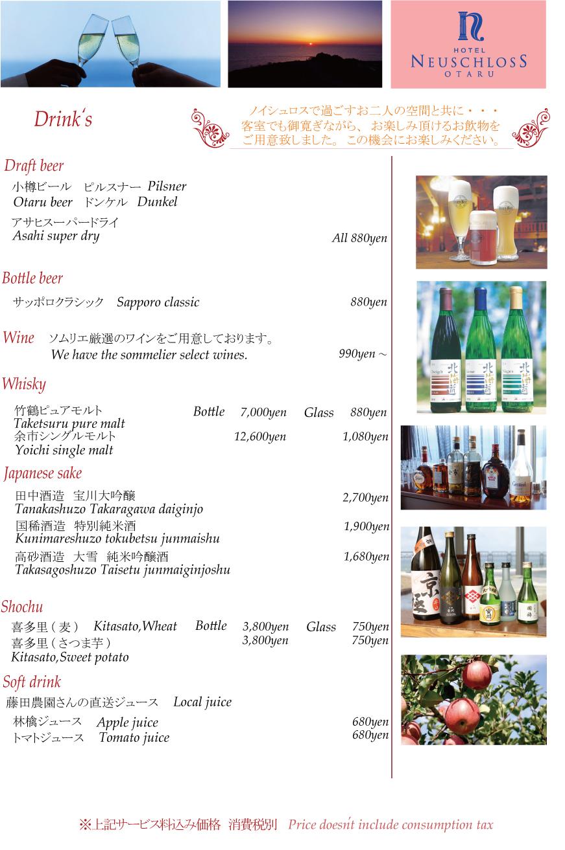 ドリンク 小樽 フレンチ 北海道 ワイン