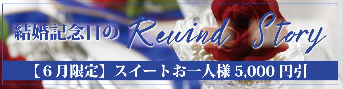 【6月限定!結婚記念日の方へ】スイートルームお一人様5,000円引