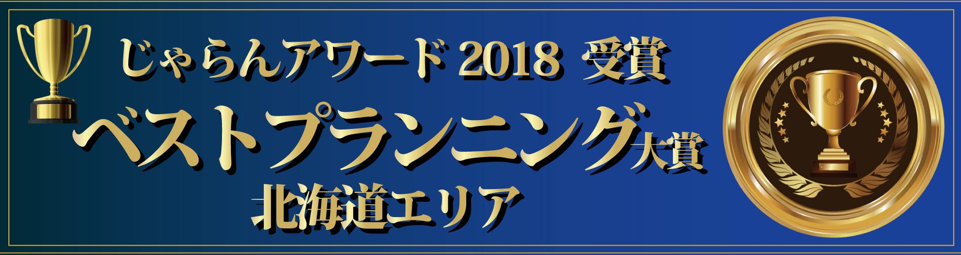 じゃらんアワード2018 ベストプランニング大賞受賞