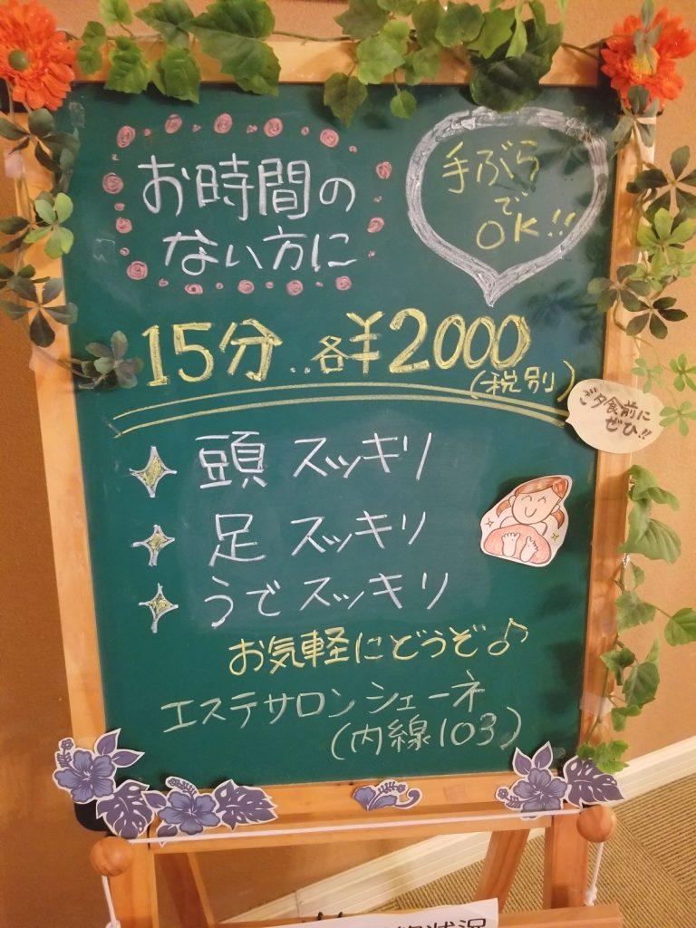 エステ 小樽 ホテル 美容 マッサージ オーガニック フレンチ 絶景 露天風呂