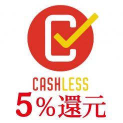 【キャッシュレス・消費者還元事業】ノイシュロス小樽も対象店舗、5%還元中でございます。