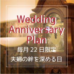 【毎月22日限定】ノイシュロス流 夫婦の日 Wedding Anniversary Plan
