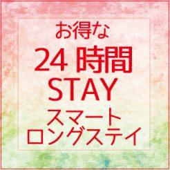 【平日限定!チェックインから24時間ステイ可能】露天風呂付客室 スマートロングステイプラン