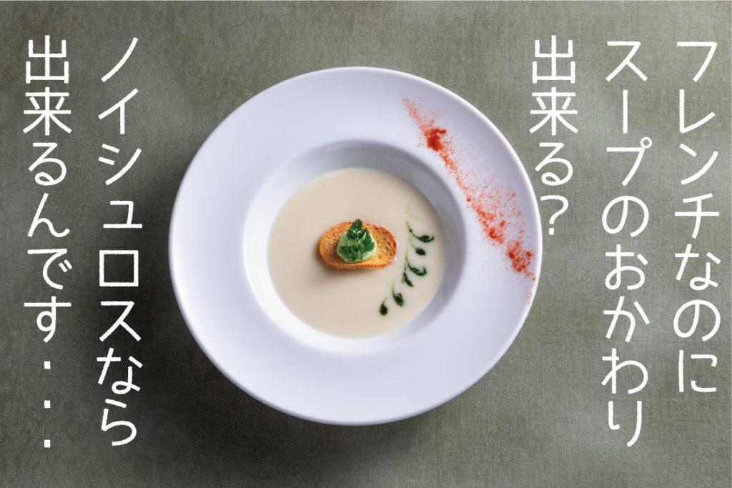 スープおかわり フレンチ 小樽 北海道 ワイン 絶景